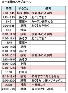 スクリーンショット 2015-11-26 14.42.59