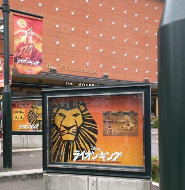 赤ちゃん連れでもライオンキングは観れる(東京)