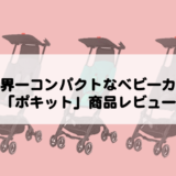 B型ベビーカー「ポキット POCKIT 」の口コミと商品レビュー。