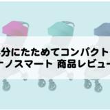ベビーカー「ナノスマートプラス」の商品レビュー。旧モデルとの違いも比較