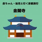 赤ちゃん・幼児と行く子連れ京都旅行 -金閣寺編