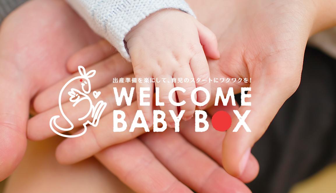 出産準備はこれさえあれば安心。1人のママが始めたプロジェクトを応援したい