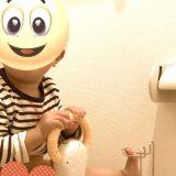トイレトレーニング その後(1歳〜2歳)