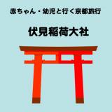 赤ちゃん・幼児と行く子連れ京都旅行 -伏見稲荷大社