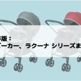 ベビーカー「ラクーナ」シリーズ比較まとめ:エアー/AD/コンフォート/クッション