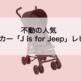 2019:JEEP ベビーカーの口コミと商品レビュー。F2やマジカルエアーとも比較してみる