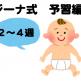<ジーナ式予習編>2〜4週目のスケジュールとメモ